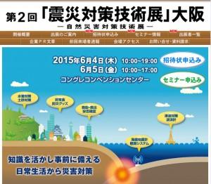 震災対策技術展グラフロ2015
