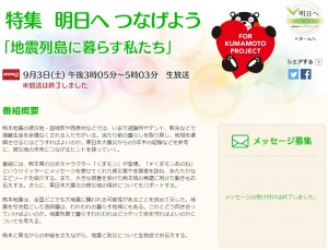 NHK.くまもんあのね120160903jpg