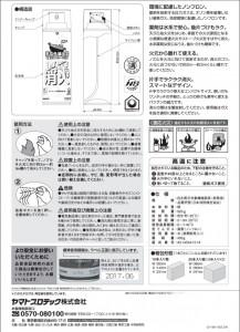 直撃消火2