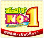 チェック!ザ・No.1